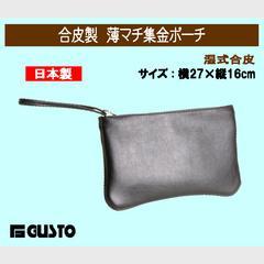 合皮集金バッグ☆27cm セカンドポーチ/ビジネスバッグ 送料無