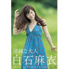 ■『清純な大人 白石麻衣 写真集』乃木坂46 アイドル まいやん