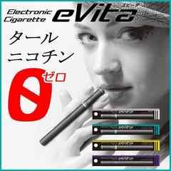 電子タバコ EVITA エビータ ビタミンタバコ バニラ味