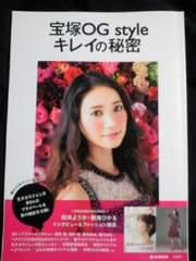 宝塚歌劇団 宝塚 OG style キレイの秘密 本 BOOK