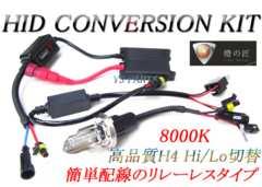 極薄バラストH4リレーレスHID8000Kスカイウェイブ250スカイウェイブ400SV400