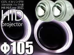 CCFLイカリング付HIDバイキセノンプロジェクター2個入as8004WN