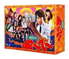 ■DVD『地獄先生ぬーべー DVD-BOX』丸山(関ジャニ)桐谷美玲 知念