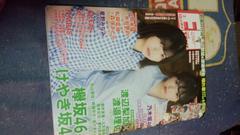 欅坂46 渡辺梨加&渡邉理佐 表紙&グラビア ポスター付き