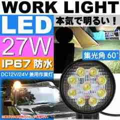 明るすぎ 27W LED 丸型 ワークライト 1個 集光角60° as1655