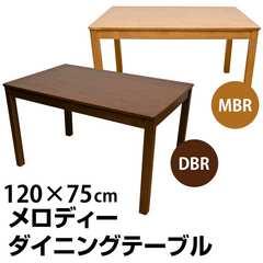 メロディー ダイニングテーブル 120幅
