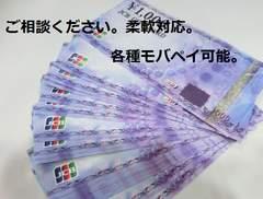 【各種モバペイ・かんたん対応】JCB商品券27000円分