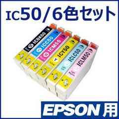 エプソン 互換インク IC50系(IC6CL50) 6色セットx3セット �B