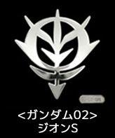 ★デコメタ★機動戦士ガンダム ガンダム 02 シルバー