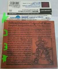 聖剣伝説Legend of Mana オリジナルサウンドトラック 初回盤CD