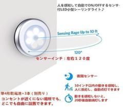 人感センサー ライト 電池式 LEDナイトライト 銀色