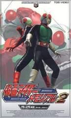 仮面ライダーメモリアル2-1号&2号(後編)