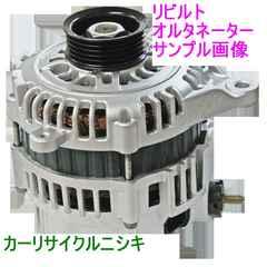 送込!コペン L880K オルタネーター ダイナモ リビルト 97212