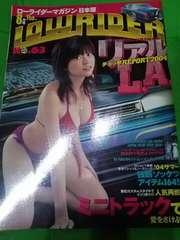 ローライダ—マガジンNo.63