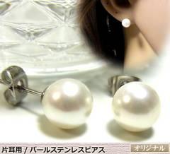 方耳用 パールピアス 1粒真珠 ステンレスピアス