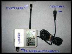 ■ファミコン用簡単取付RFスィッチ■