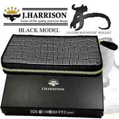 J.HARRISON メンズ 牛革クロコ型押し ラウンド ファスナー財布