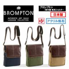 BROMPTON☆革付属 帆布ショルダー縦型 国産 ベージュ 送料無