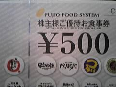 フジオフードグループの食事券3000円分!