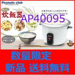 送料無料 新品 (2合炊き)シンプル炊飯器 Peanuts club