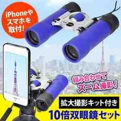 ☆リアルビュー 双眼鏡SET iPhone・スマホでズーム撮影!