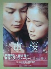 「雷桜」SPECIAL BOOK5冊 岡田将生 蒼井優 小出恵介