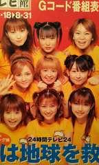 モーニング娘。【YOMIURIテレビ館】2001年238号(1)