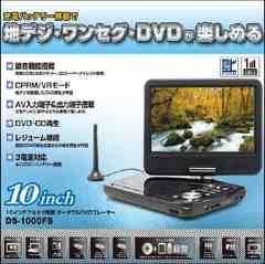 ★10インチ・フルセグ搭載・ポータブルDVDプレーヤー(DS-1000FS)