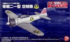 1/72 荒野のコトブキ飛行隊 零戦二一型 プラモデル