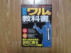 図説ワルの教科書 日本文芸社
