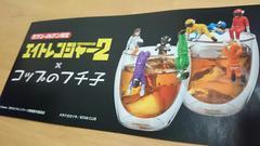 エイトレンジャー2×コップのフチ子 & ボダムペアグラス☆