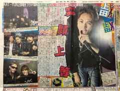 2019年1/19 日刊スポーツ サタジャニ★KAT-TUN 上田竜也 重岡