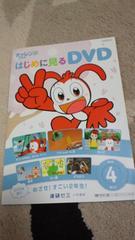 進研ゼミ 2015年4月ごう チャレンジ2年生DVD