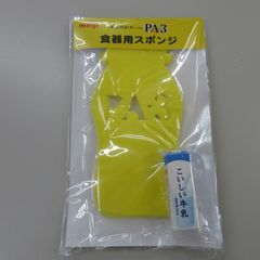 ☆非売品☆ 明治プロビオヨーグルト PA-3 食器用スポンジ