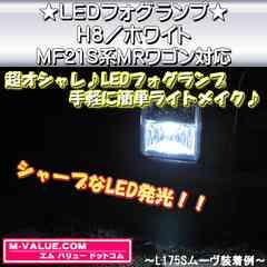 超LED】LEDフォグランプH8/ホワイト白■MF21S系MRワゴン対応