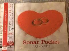 激安!超レア!☆ソナーポケット☆二人いつまでも☆初回盤/CD+DVD