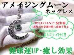 アメイジングムーン★健康運UP・癒し効果★ネックレス★パワーストーン/占