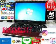 レッド☆FMV-NF☆SSD交換可☆最新Windows10搭載☆