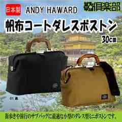 【ANDY HAWARD】☆帆布コートダレスボストン 国産 黒 送料無