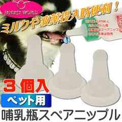 ミルクボトル哺乳瓶ナーサーキット用スペアニップル 3個入 Fa052