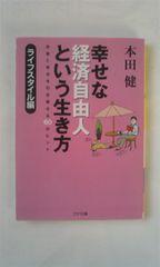 ★☆本田健著/ライフスタイル編/幸せな経済自由人という生き方/中古本