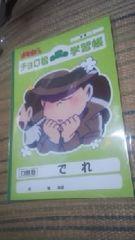 おそ松さん【学習帳】チョロ松