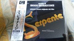 エンニオ・モリコーネ●エスピオナージ★オリジナル・サウンドトラック☆世界初CD化■SLCS