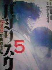 【送料無料】バジリスク 全5巻完結セット《人気コミック》