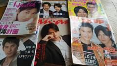 V6 岡田准一 雑誌 映画誌、アイドル誌、an・anなど