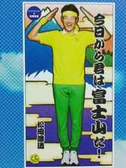 当選品□サントリー 松岡修造 等身大タオル「今日から君は富士山だ!」□