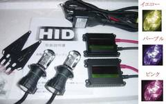 HIDキット H4スライド式H/L イエロー パープル ピンク 35w