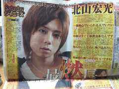 北山宏光君 日刊スポーツ 2010.3.13