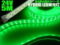 24Vトラックダンプ用/カバー付緑色600連高級LEDテープライト/5M