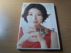 桑島法子DVD「CLUB db でじたる」声優●